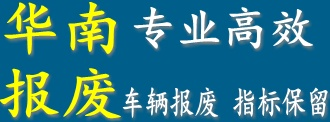 广州华南汽车报废回收公司 (4).bmp